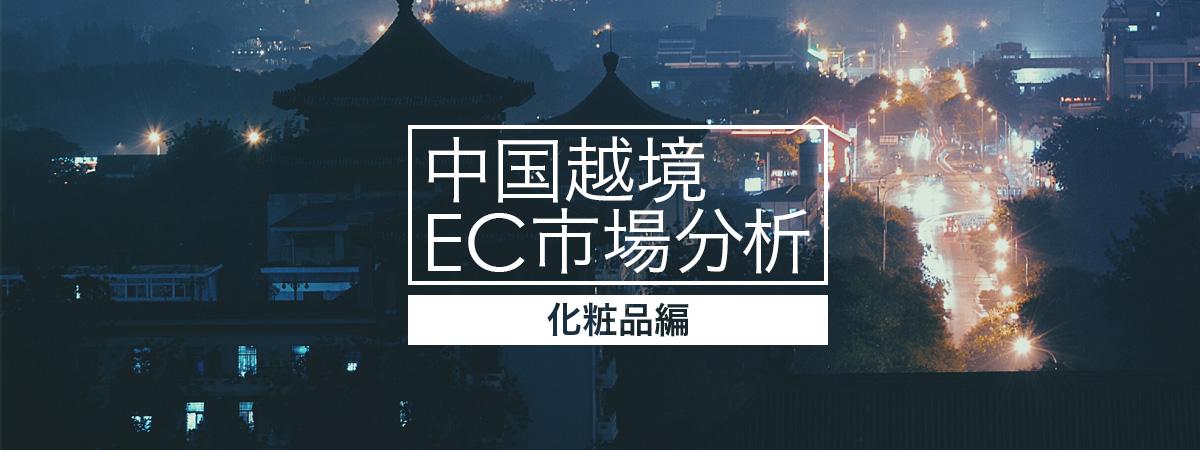 中国越境EC市場分析-化粧品編