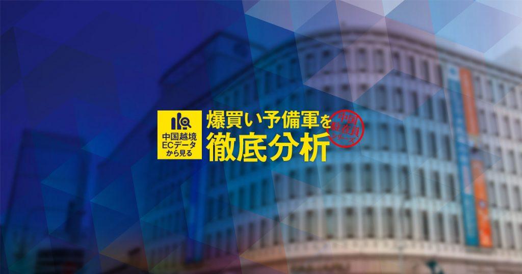 中国駐在員シリーズ/爆買い予備軍を徹底分析