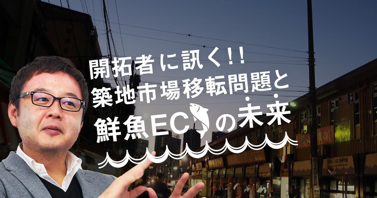 鮮魚ECの未来(アイキャッチ)