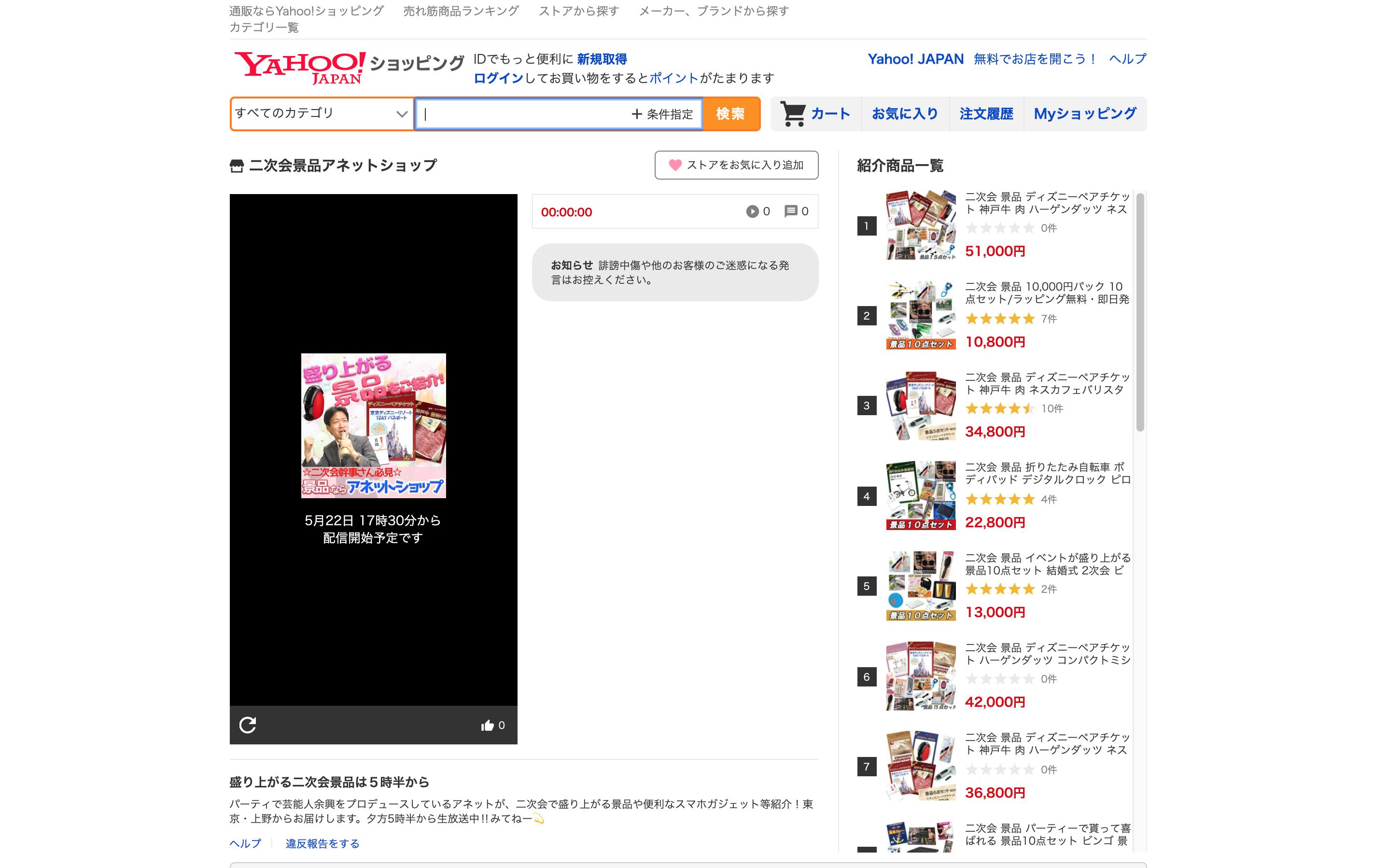 Yahooライブコマース