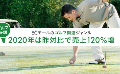 ゴルフ好調!2020年は昨対比で120%増