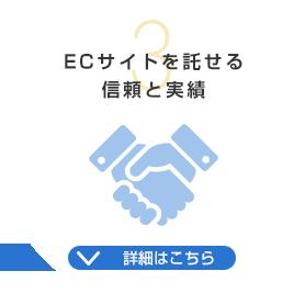 ECサイトを託せる信頼と実績